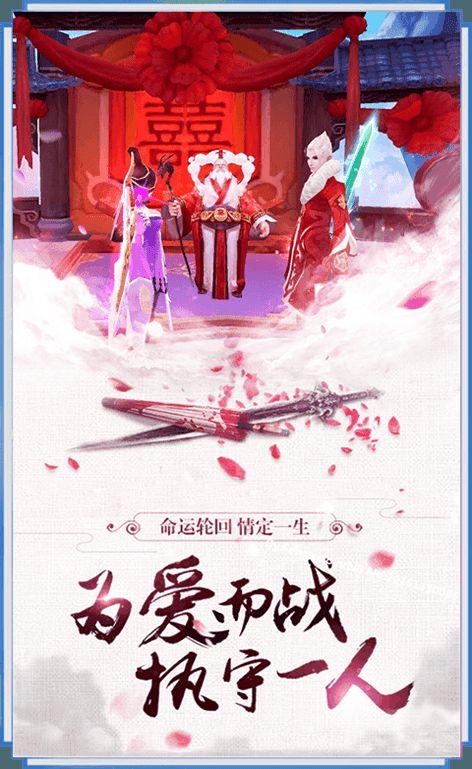 斩天仙境手游官方网站最新版下载图3: