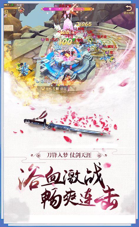 斩天仙境手游官方网站最新版下载图1: