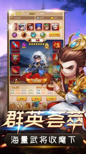 闲人在三国手游官网下载最新版图片3