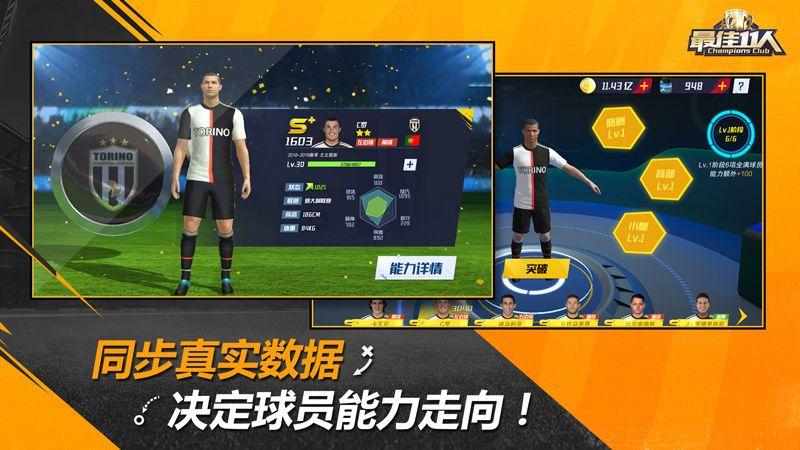 最佳11人冠军球会手游官网手机版下载图3: