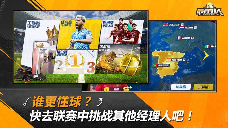 最佳11人冠军球会手游官网手机版下载图5:
