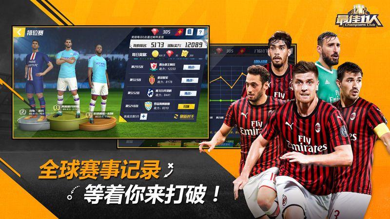 最佳11人冠军球会手游官网手机版下载图4: