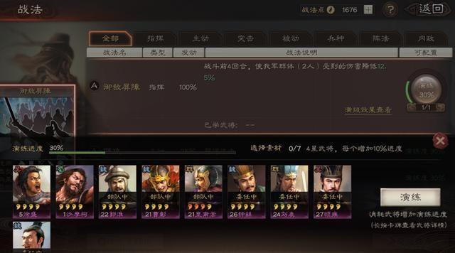 三国志战略版刘备战法推荐:刘备战法及阵容搭配攻略[视频][多图]图片2