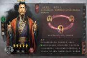 三国志战略版刘备战法推荐:刘备战法及阵容搭配攻略[多图]