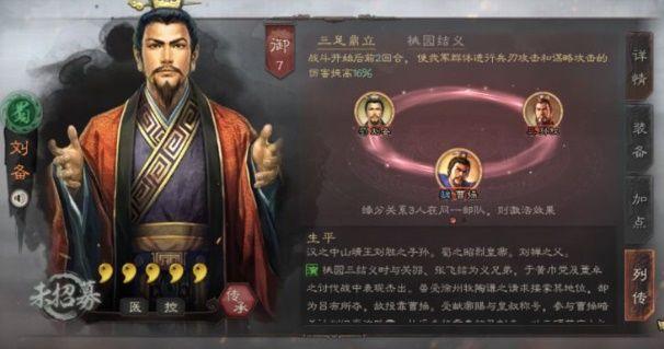三国志战略版刘备战法推荐:刘备战法及阵容搭配攻略[视频][多图]图片1