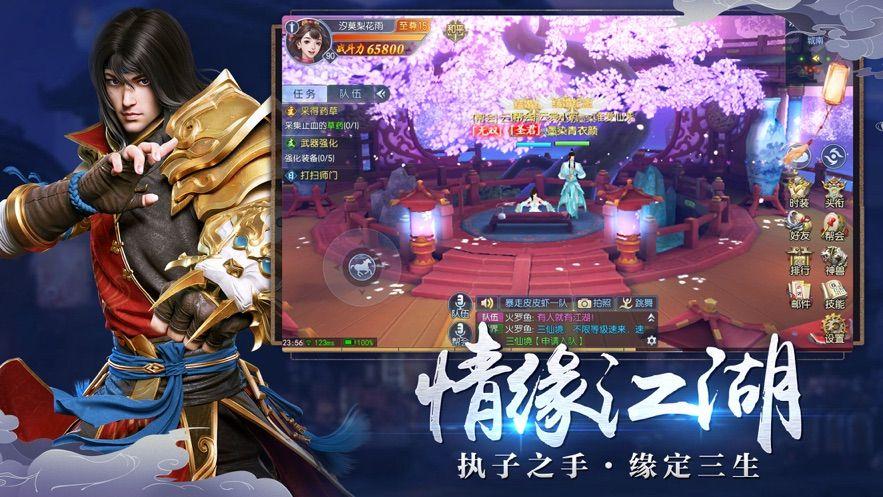 那一剑江湖游戏官方网站下载最新版