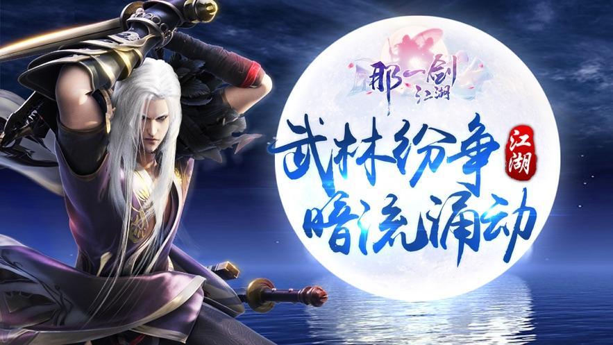 搜狐畅游那一剑江湖手游官网下载最新版 v1.6.1截图