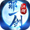 搜狐畅游那一剑江湖手游官网下载最新版 v1.6.1