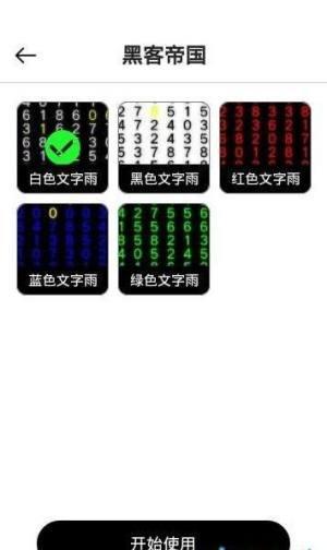 整蛊工具APP图2