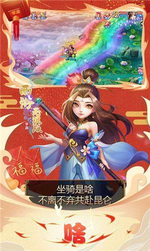 魂梦西游官网版图5