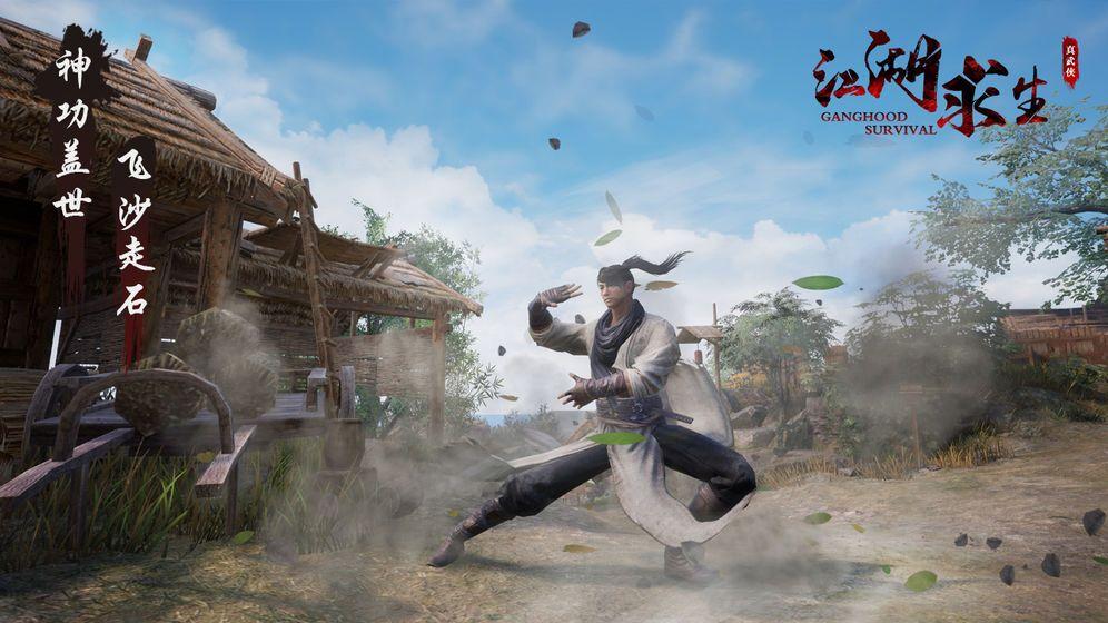 江湖求生游戏官方网站下载测试版图1: