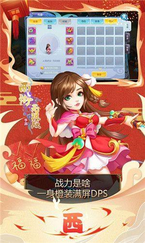 魂梦西游官网版图2