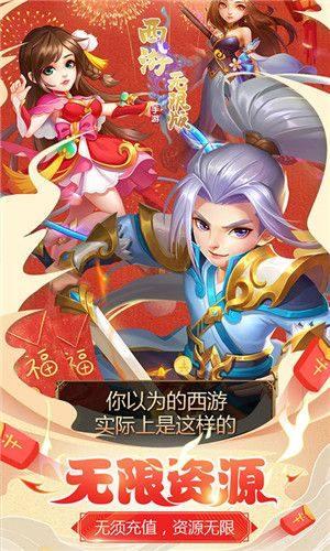 魂梦西游官网版图3