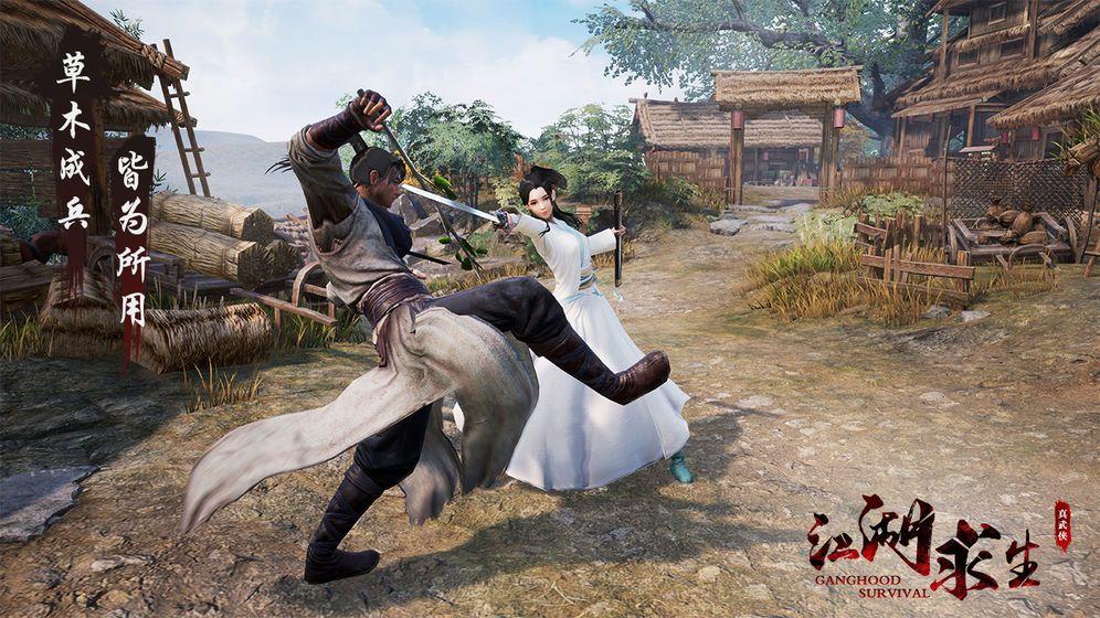 江湖求生安卓完整版游戏下载地址图3: