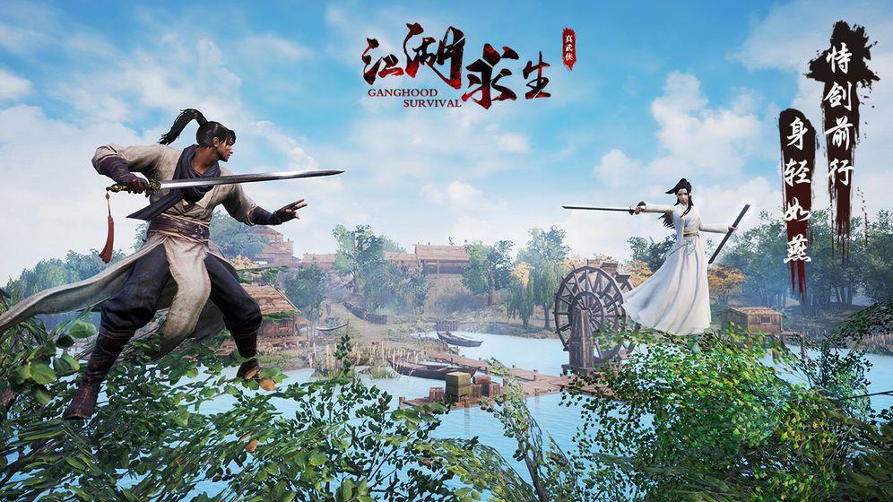 江湖求生游戏官方网站下载测试版图2: