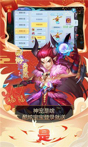 魂梦西游手游安卓正式版下载图4: