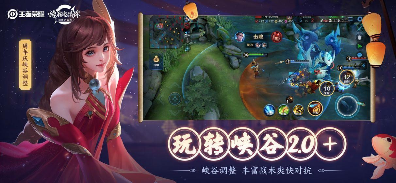 騰訊AOV官網下載手機正版游戲(王者榮耀海外版)圖3: