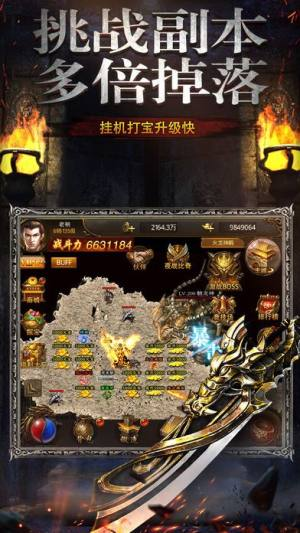 灭神之战正版手游官方网站下载图片3