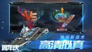 战舰夺岛手游图2