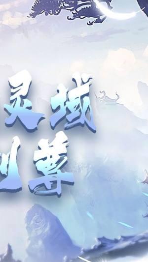 御仙灵域手游官方网站下载安卓版图片3