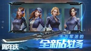战舰夺岛手游官网正式版下载图片3