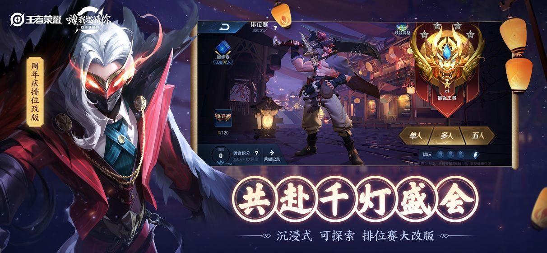 騰訊AOV官網下載手機正版游戲(王者榮耀海外版)圖4: