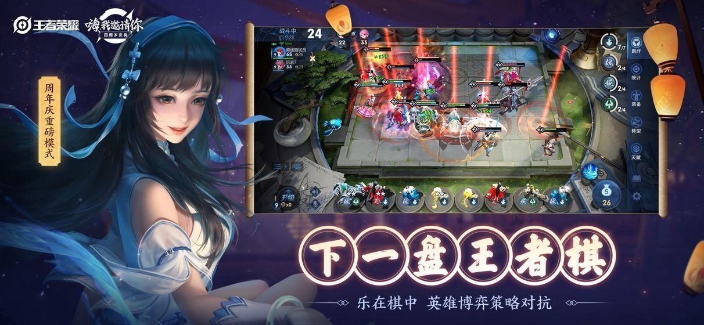 騰訊AOV官網下載手機正版游戲(王者榮耀海外版)圖2: