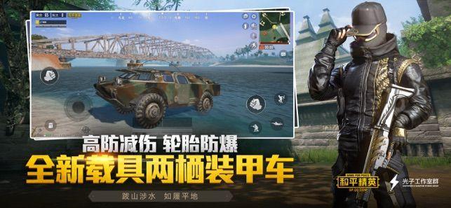 絕地求生刺激戰場美服官方下載正式版圖3: