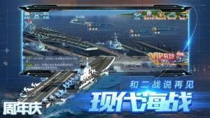 战舰夺岛手游图1