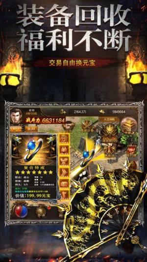 灭神之战正版手游官方网站下载图片2