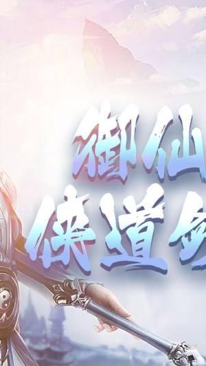 御仙灵域手游官方网站下载安卓版图片2