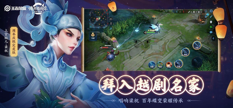 騰訊AOV官網下載手機正版游戲(王者榮耀海外版)圖1: