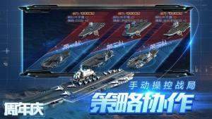 战舰夺岛手游图4