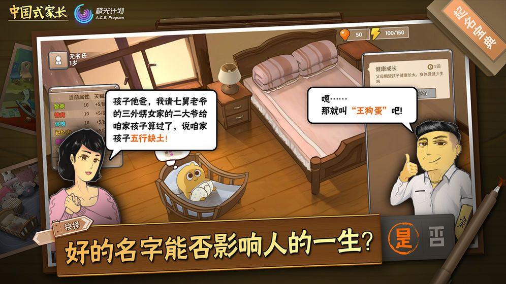 中国式家长手机游戏正式版下载图1: