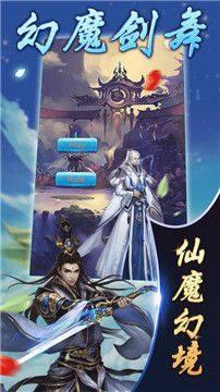 幻魔剑舞手游官方网站下载最新版图片1
