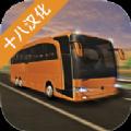 中國長途巴士模擬駕駛破解版