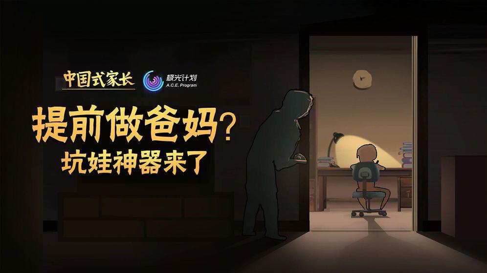 中国式家长手机游戏正式版下载图4: