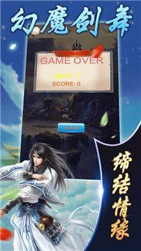 幻魔剑舞手游官方网站下载最新版图片2