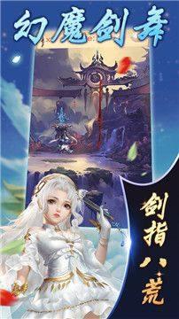 幻魔剑舞手游官方网站下载最新版图片3