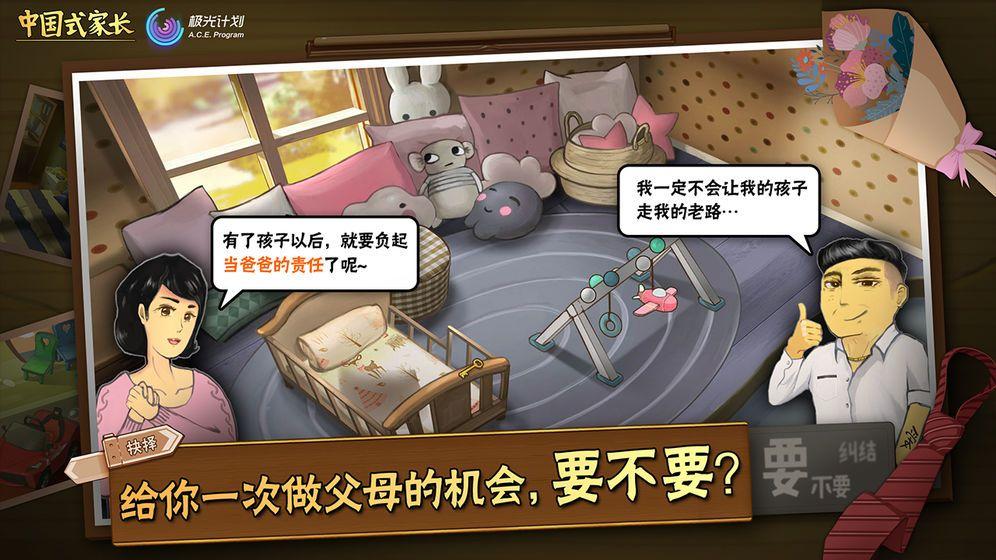 中國式家長手機游戲正式版下載圖3: