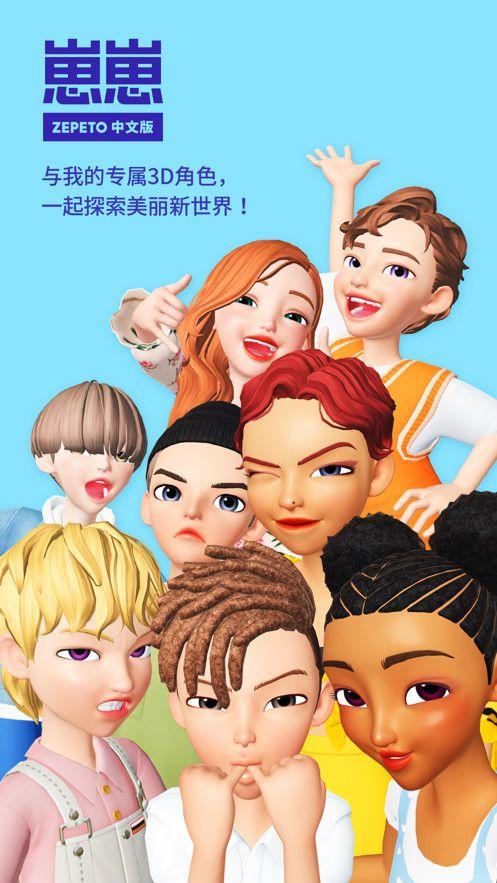 ZEPETO捏脸游戏安卓中文版图3: