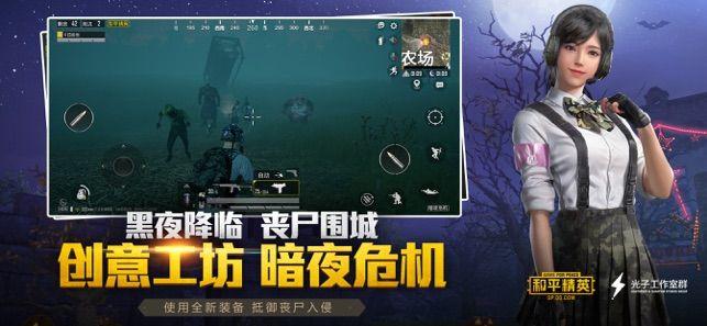 吃鸡游戏最新官网版下载(绝地求生刺激战场)图3: