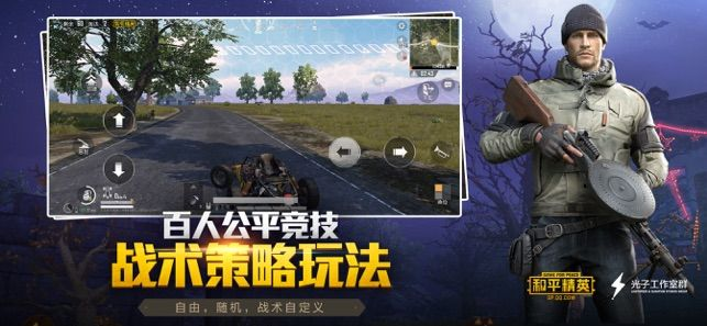 吃鸡游戏最新官网版下载(绝地求生刺激战场)图5: