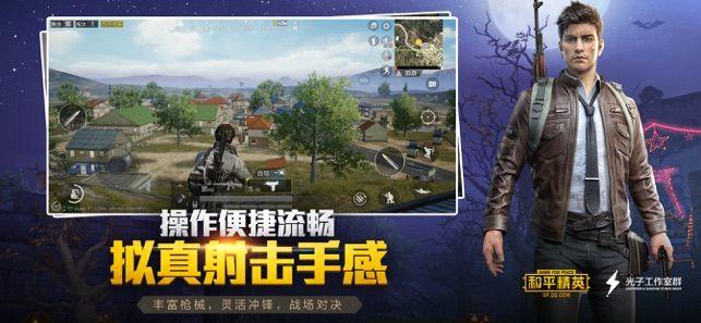 吃鸡游戏最新官网版下载(绝地求生刺激战场)图4: