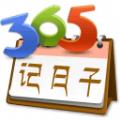 365记日子APP