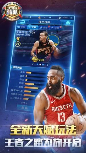 王者NBA手游测试版图5