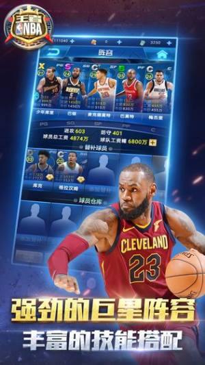 王者NBA手游测试版图3
