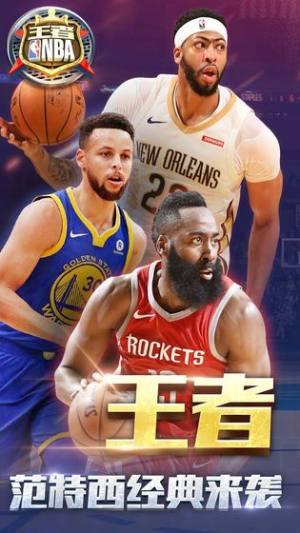 王者NBA手游测试版图1