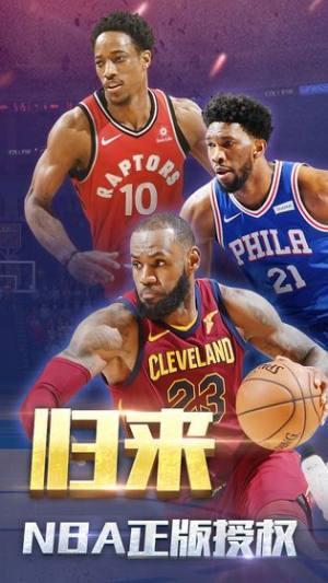 王者NBA手游测试版图4