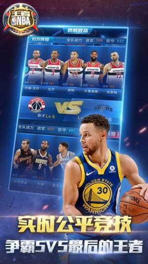 王者NBA手游测试版图2